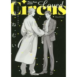 Loved Circus [Canna Comics]