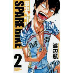 弱虫ペダルSPARE BIKE 2 [SHONEN CHAMPION COMICS]