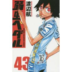弱虫ペダル 43 [SHONEN CHAMPION COMICS]