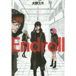 Endroll 1 [BUNCH COMICS]