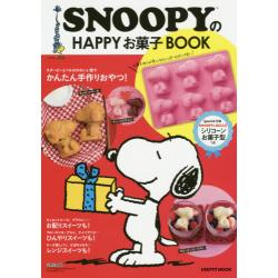 SNOOPYのHAPPYお菓子BOOK [レタスクラブMOOK]