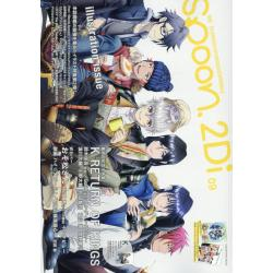 spoon.2Di vol.09 [KADOKAWA MOOK No.623]