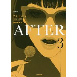 AFTER 3 [小学館文庫 ト3−3]