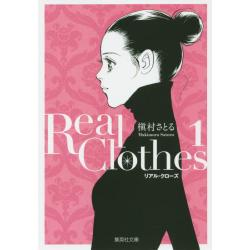 Real Clothes 1 [集英社文庫 ま6−55 コミック版]
