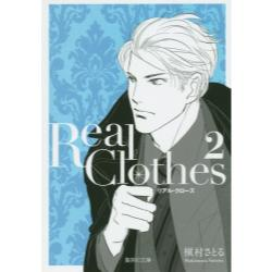 Real Clothes 2 [集英社文庫 ま6−56 コミック版]