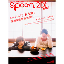 spoon.2Di Actors vol.3 [KADOKAWA MOOK]