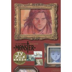 MONSTER Special Paperback [BIG COMICS SPECIAL]