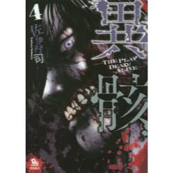 異骸−THE PLAY DEAD/A 4 [RYU COMICS]