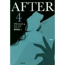 AFTER 4 [小学館文庫 ト3−4]