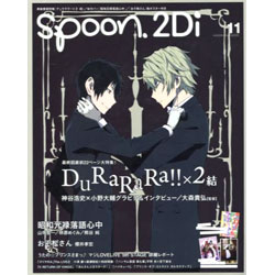 spoon.2Di vol.11 [KADOKAWA MOOK]