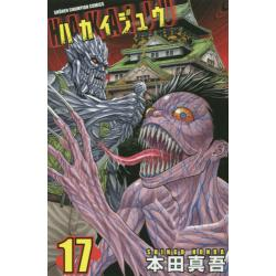 ハカイジュウ 17 [SHONEN CHAMPION COMICS]