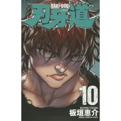 刃牙道 10 [SHONEN CHAMPION COMICS]