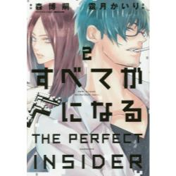 すべてがFになる THE PERFECT INSIDER 2 [KCx 329 ARIA]