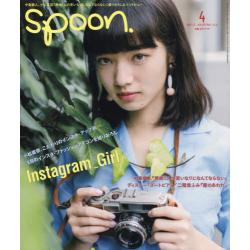 SPOON.(スプーン)2016年4月号 [隔月刊誌]