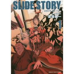 Slide Story 1 [ANIMAGE COMICS GANMA]
