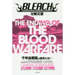 BLEACH�‰𕶏��@THE�@ENDING�@OF�@THE�@BLOOD�@WARFARE�@[MS�@MOOK]