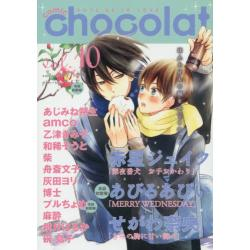 comic chocolat BOYS BE IN LOVE vol.10