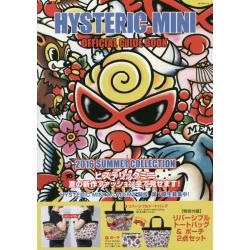 HYSTERIC MINI OFFICIAL GUIDE BOOK 2016 SUMMER COLLECTION [角川SSCムック]