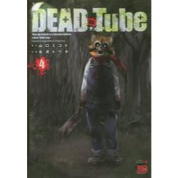 "DEAD Tube They get hooked on a real gore website called ""DEAD Tube"". 4 [チャンピオンREDコミックス]"