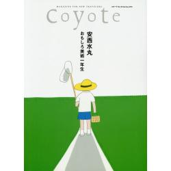 Coyote MAGAZINE FOR NEW TRAVELERS No.58(2016Spring)