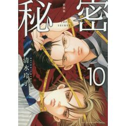 秘密 THE TOP SECRET 10 新装版 [HANA TO YUME COMICS SPECIAL]