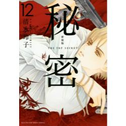 秘密 THE TOP SECRET 12 新装版 [HANA TO YUME COMICS SPECIAL]