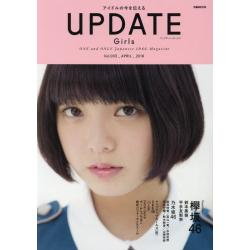 UPDATE Girls ONE and ONLY Japanese IDOL Magazine Vol.003(2016APRIL) [ぴあMOOK]
