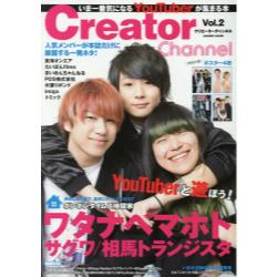 Creator Channel いま一番気になるYouTuberが集まる本 Vol.2 [cosmic mook]