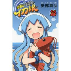 侵略!イカ娘 The invader comes from the bottom of the sea! 22 [SHONEN CHAMPION COMICS]