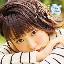 久保ユリカ / Lovely Lovely Strawberry 【初回限定盤】 【CD+DVD】
