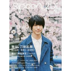 spoon.2Di Actors vol.04 [KADOKAWA MOOK]