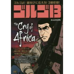 ゴルゴ13 THE CRY OF AFR [My First BIG]