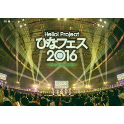 Hello! Project ひなフェス 2016  【通常盤】