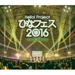 Hello! Project ひなフェス 2016  【通常盤】 【BD】