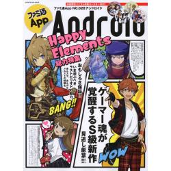 ファミ通App Android NO.028 [enterbrain mook]
