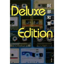 Deluxe Edition [文春文庫 あ72−1]