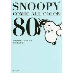 SNOOPY COMIC ALL COLOR 80's [角川文庫 し50−17]