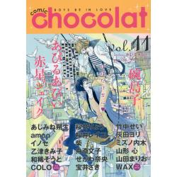comic chocolat BOYS BE IN LOVE vol.11
