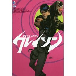グレイソン AGENTS OF SPYRAL [ShoPro Books DC COMICS]