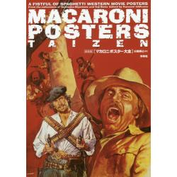 マカロニポスター大全 A FISTFUL OF SPAGHETTI WESTERN MOVIE POSTERS 新装版 [映画秘宝COLLECTION]