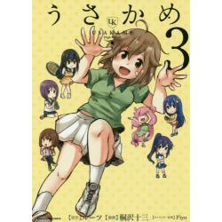うさかめ 3 [EARTH STAR COMICS]