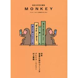 MONKEY vol.9(2016SUMMER/FALL)