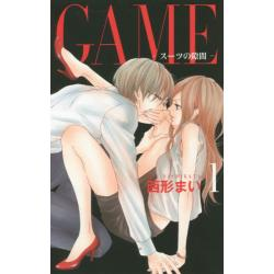 GAME−スーツの隙間− 1 [HLC Love Jossie presents]
