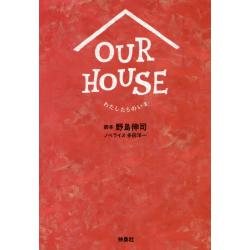OUR HOUSE わたしたちのいえ [扶桑社文庫 の3−2]
