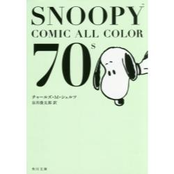 SNOOPY COMIC ALL COLOR 70's [角川文庫 し50−18]