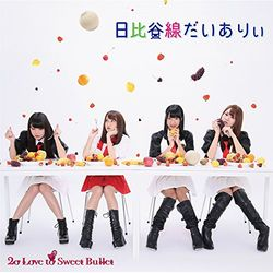 2o Love to Sweet Bullet / 日比谷線ダイアリー 【通常盤】