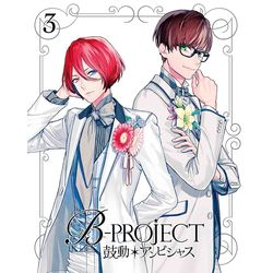 B-PROJECT〜鼓動*アンビシャス〜 3 【完全生産限定版】