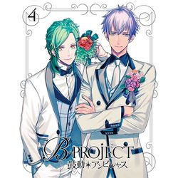 B-PROJECT〜鼓動*アンビシャス〜 4 【完全生産限定版】