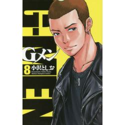 Gメン 8 [SHONEN CHAMPION COMICS]