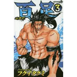 百足 3 [SHONEN CHAMPION COMICS]